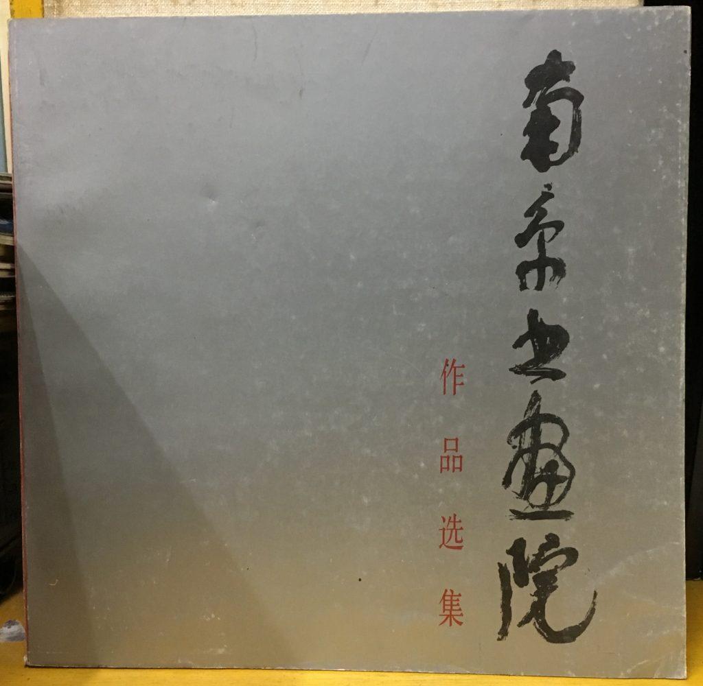 南京書畫院作品選集