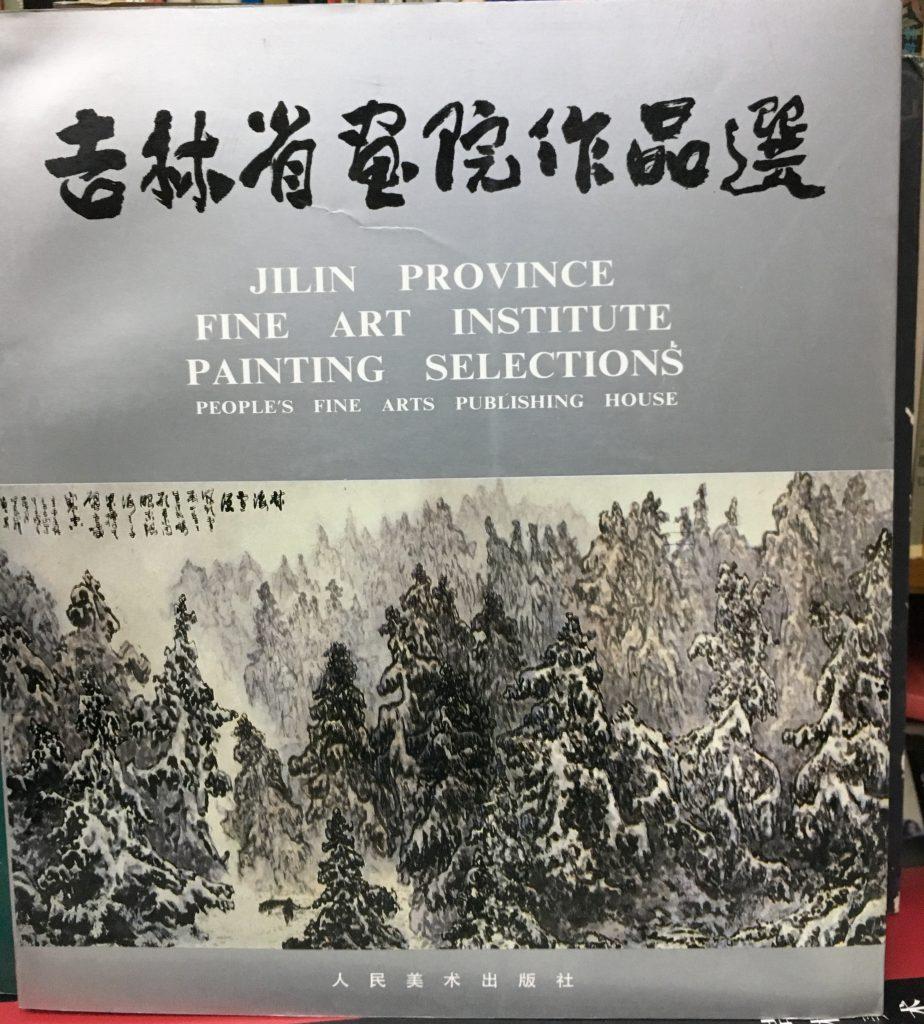 吉林省畫院作品選