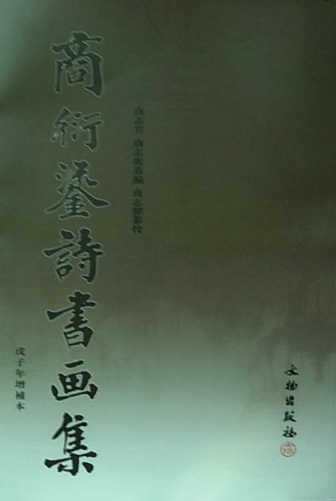 商衍鎏詩書畫集