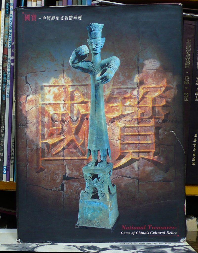 國寶-中國歷史文物精華展