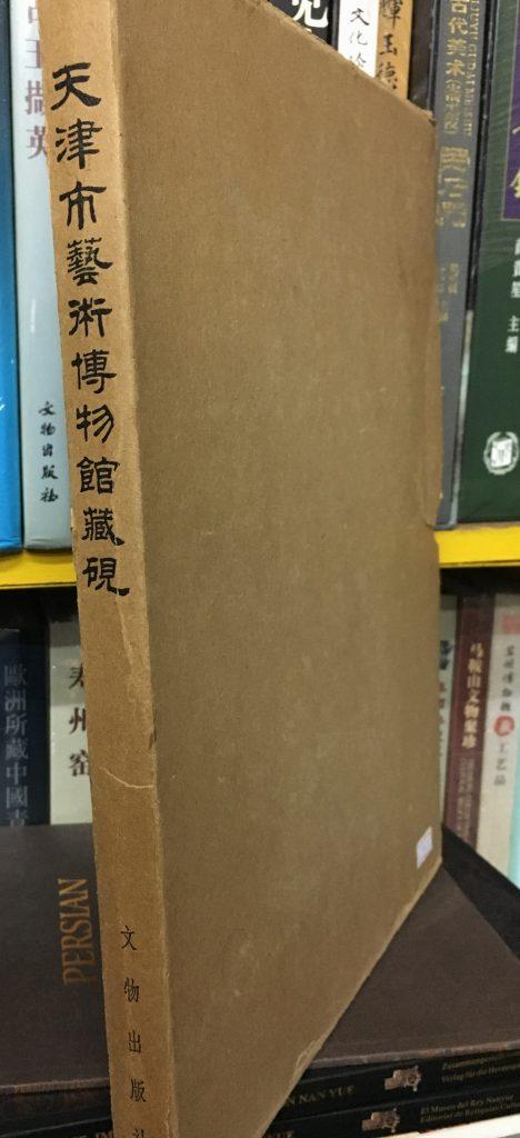 天津市藝術博物館藏硯