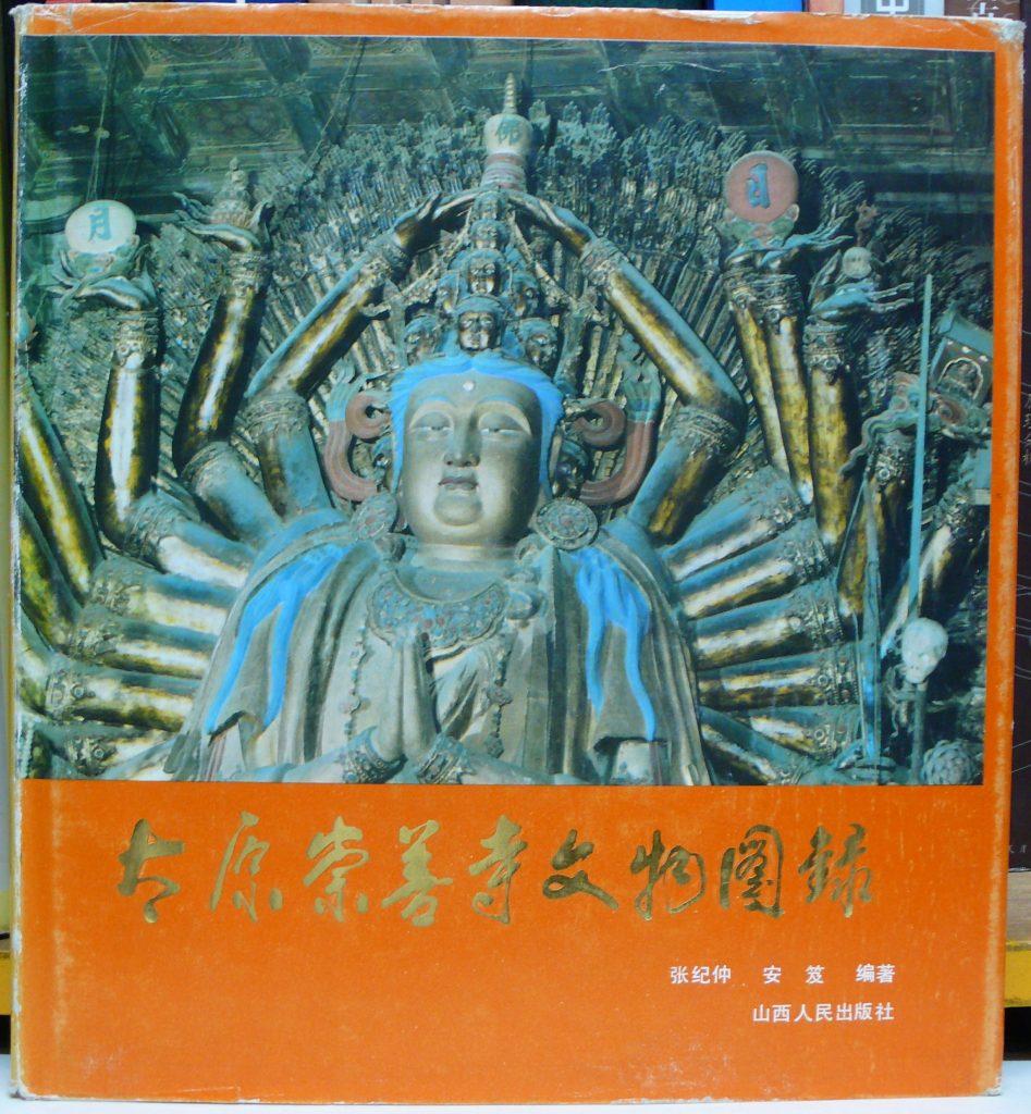 太原崇善寺文物圖錄