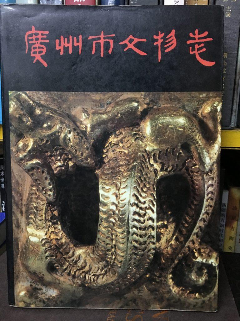廣州市文物誌