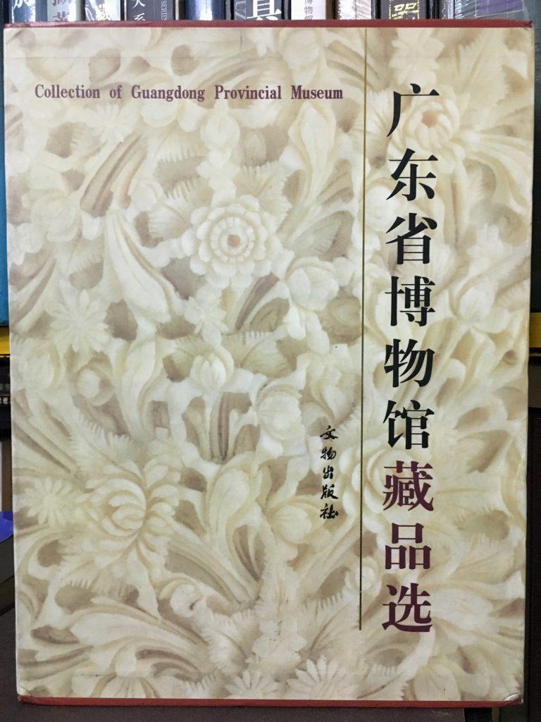 廣東省博物館藏品選