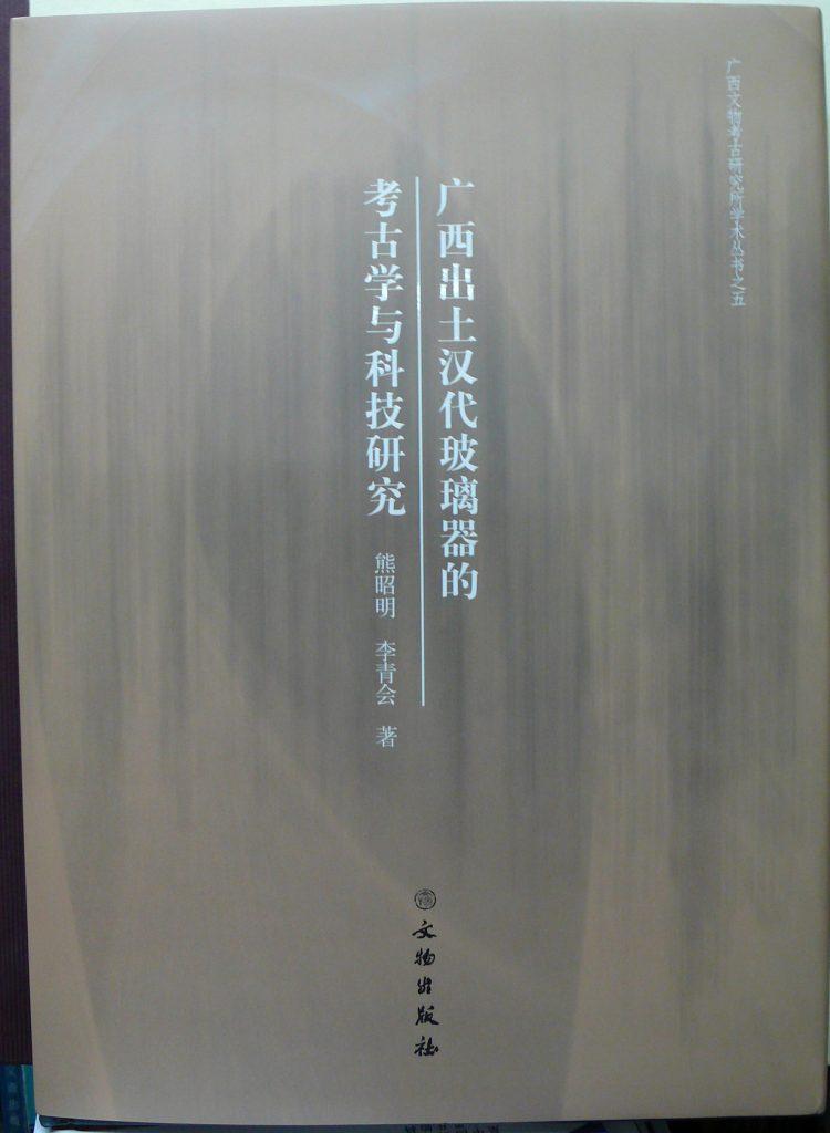 廣西出土漢代玻璃器的考古學與科技研究