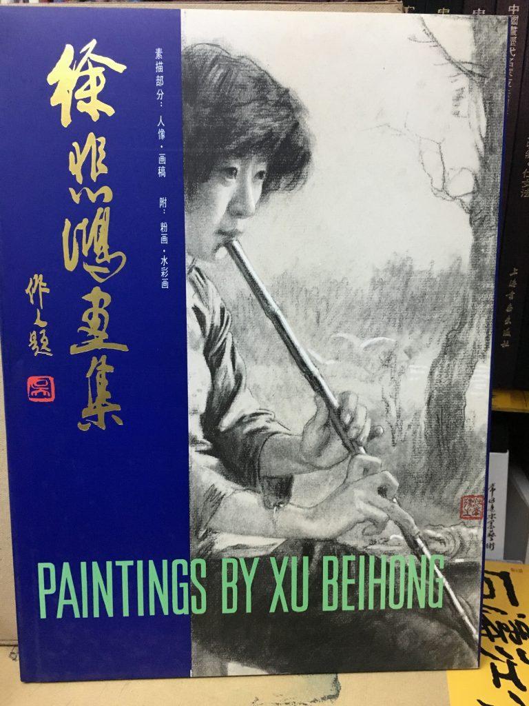 徐悲鴻畫集-素描