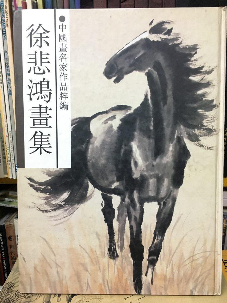 徐悲鴻畫集