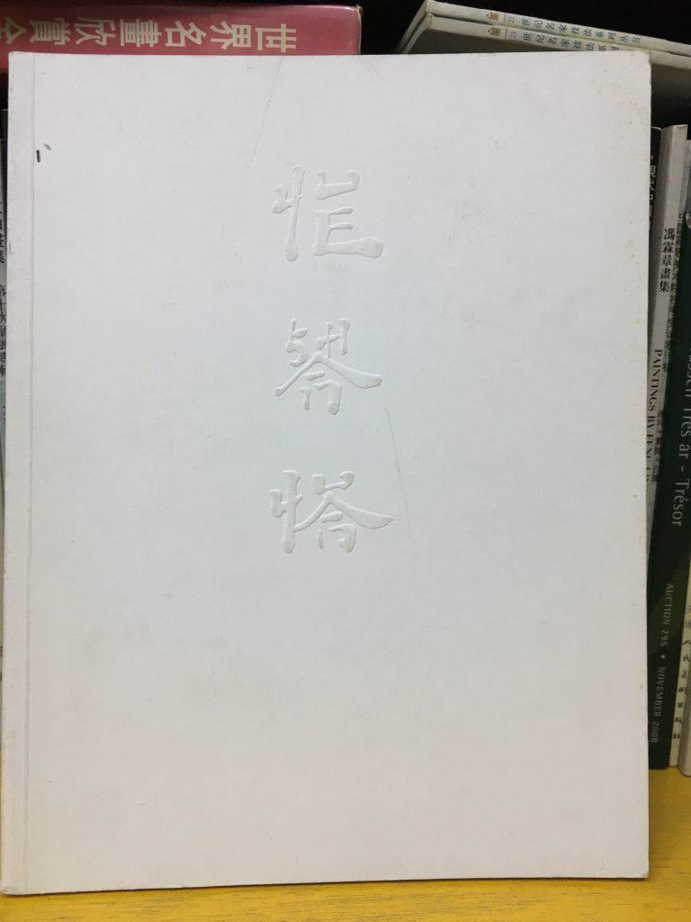 悅山園Yueshan-Yuan-中國書畫