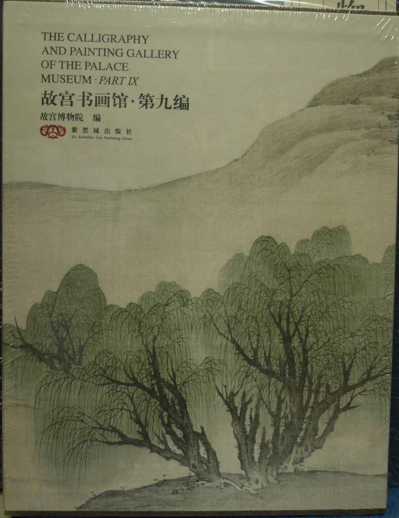 故宮書畫館-第九編