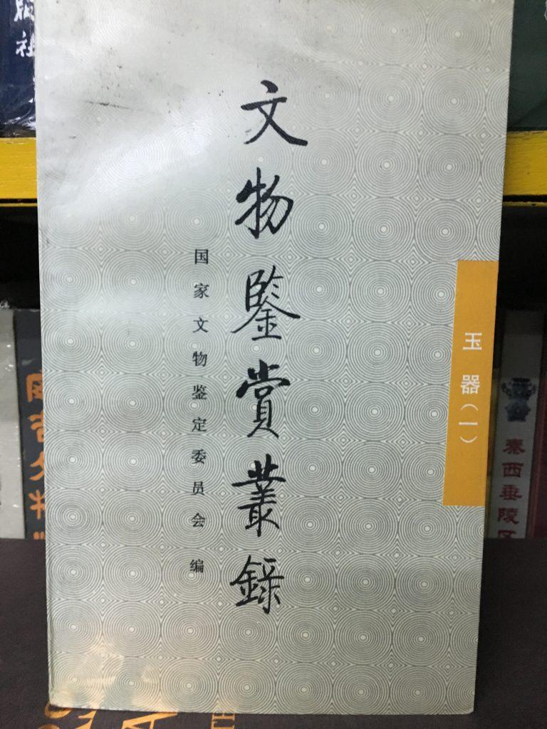 文物鑒賞叢錄玉器