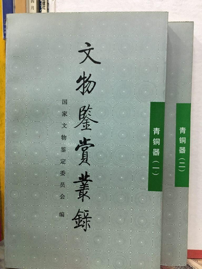 文物鑒賞叢錄-青銅器上下