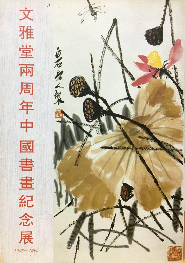 文雅堂兩周年中國書畫紀念