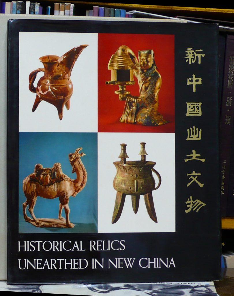 新中國出土文物