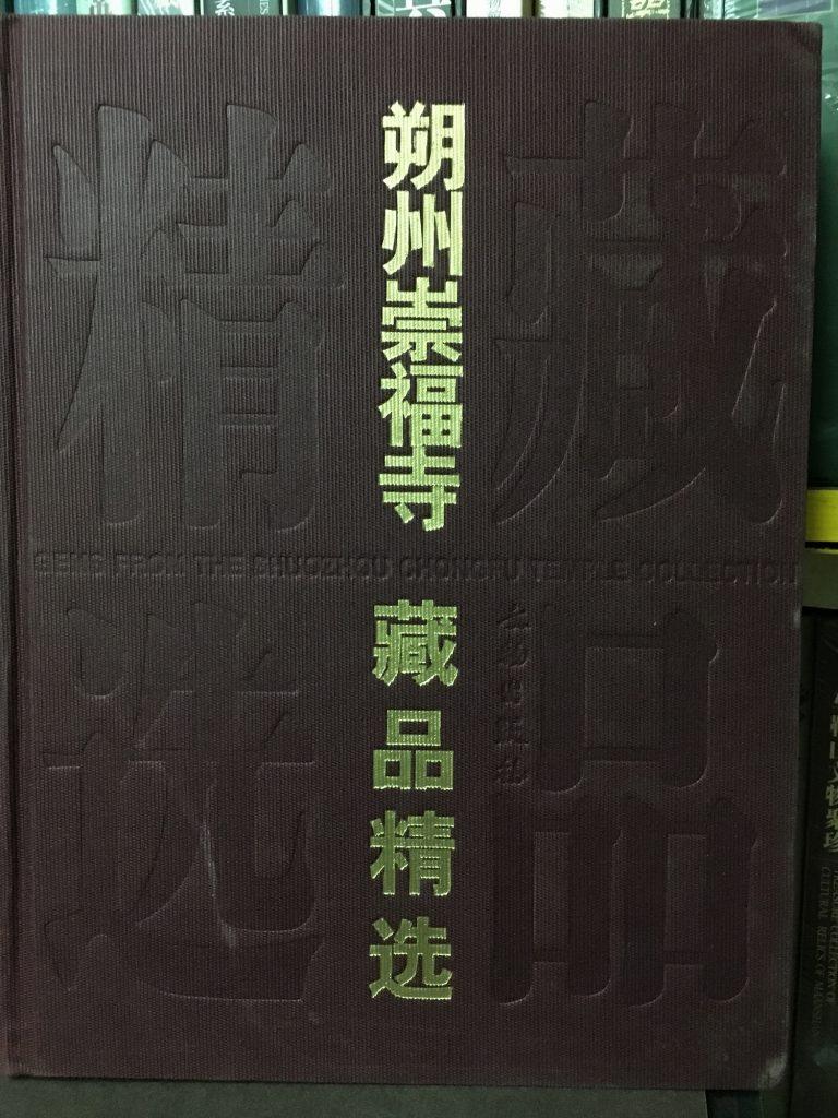 朔州崇福寺藏品精選