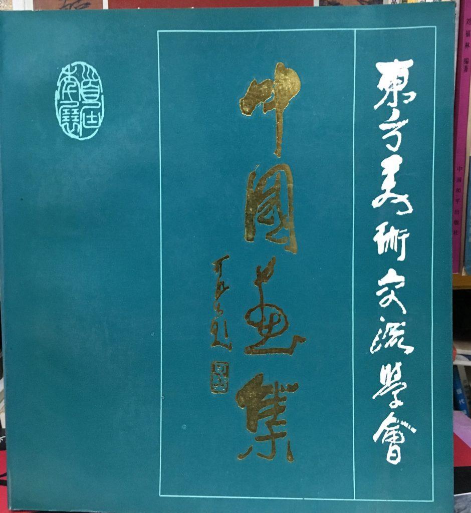東方美術文流學會-中國畫集