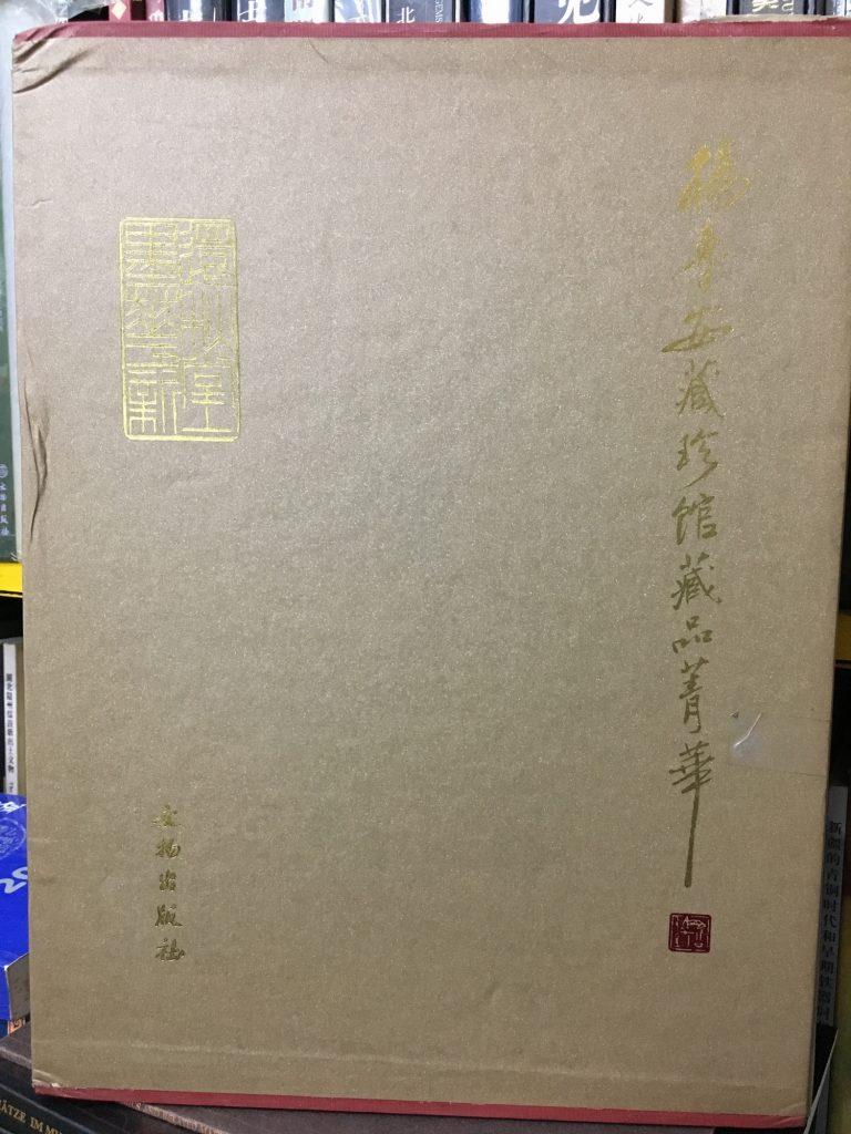 楊魯安藏珍館藏品菁華