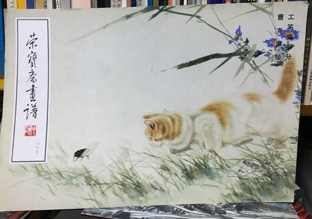 榮寶齋畫譜-69-曹克家