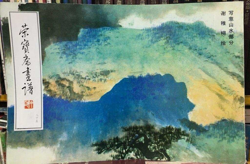 榮寶齋畫譜-85