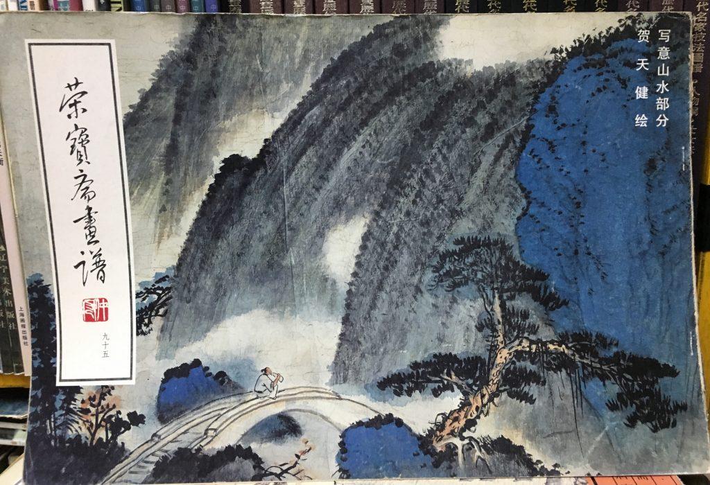 榮寶齋畫譜-95