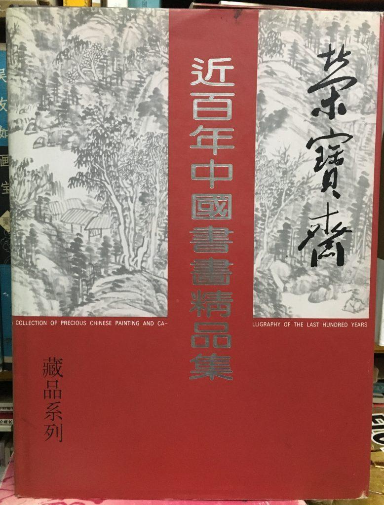 榮寶齋-近百年中國書畫精品集
