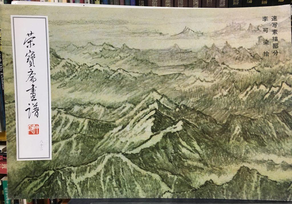 榮韻齋畫譜-82-李可染