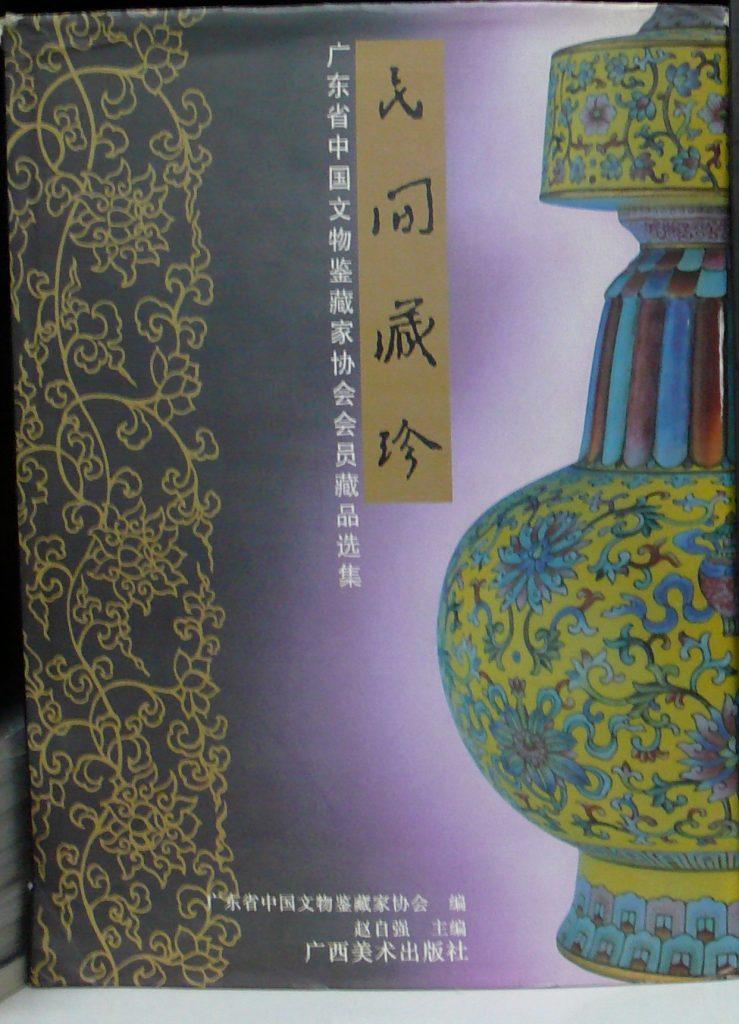 民間珍藏-廣東省中國文物鑒藏家協會會員藏品選集