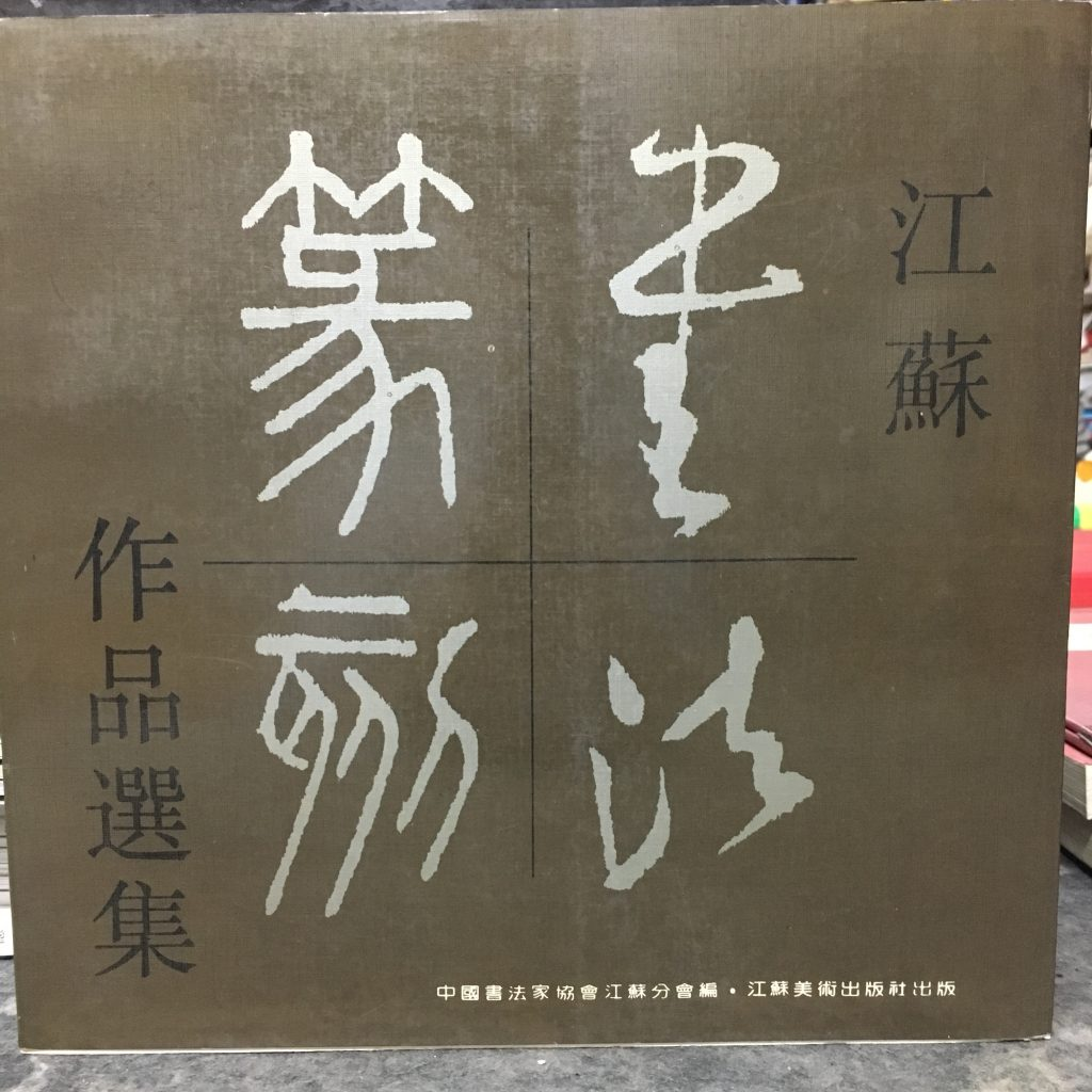 江蘇書法篆刻作品選集