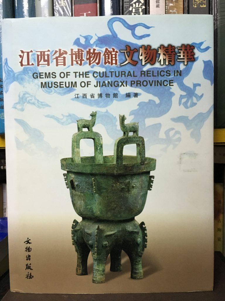 江西省博物館文物精華