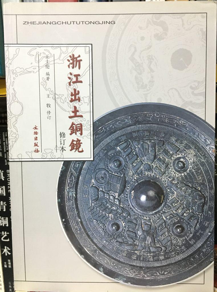 浙江出土銅鏡