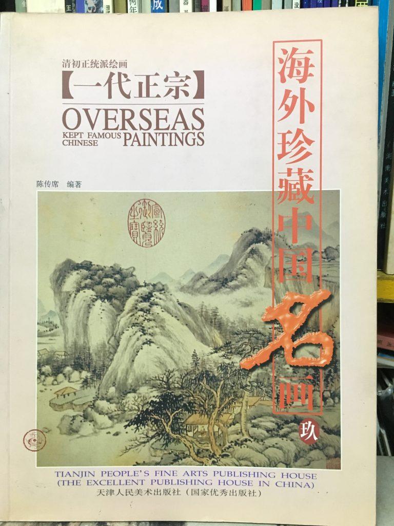 海外珍藏中國名畫-9