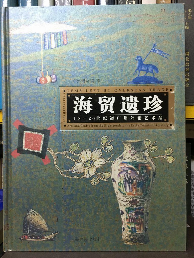 海貿遺珍-18-20世紀初廣州外銷藝術品