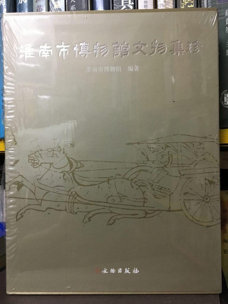 淮南市博物館文物集珍