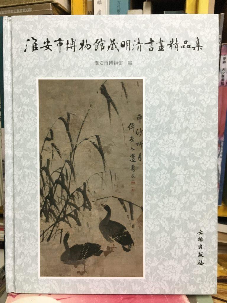 淮安市博物館藏明清書畫精品