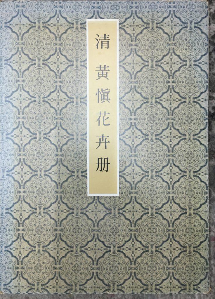 清黃慎花卉冊