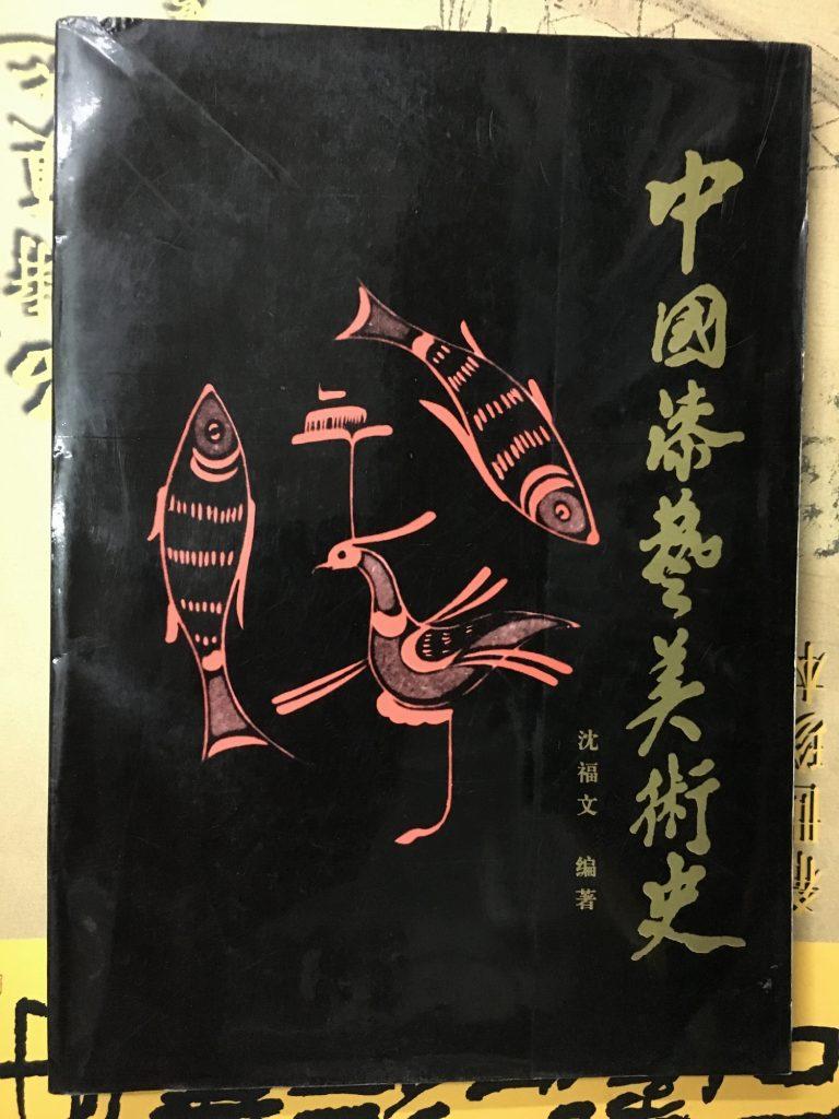 中國漆藝美術史