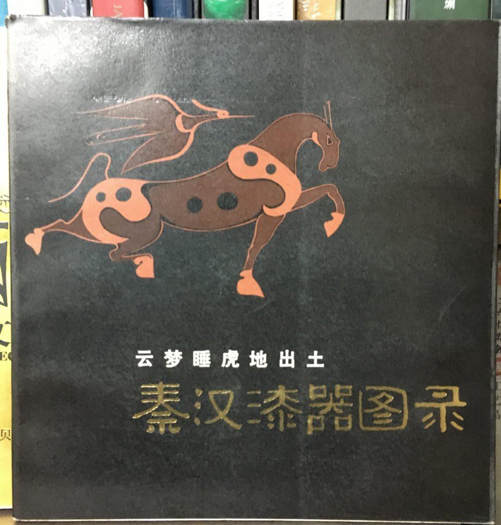 秦漢漆器圖錄