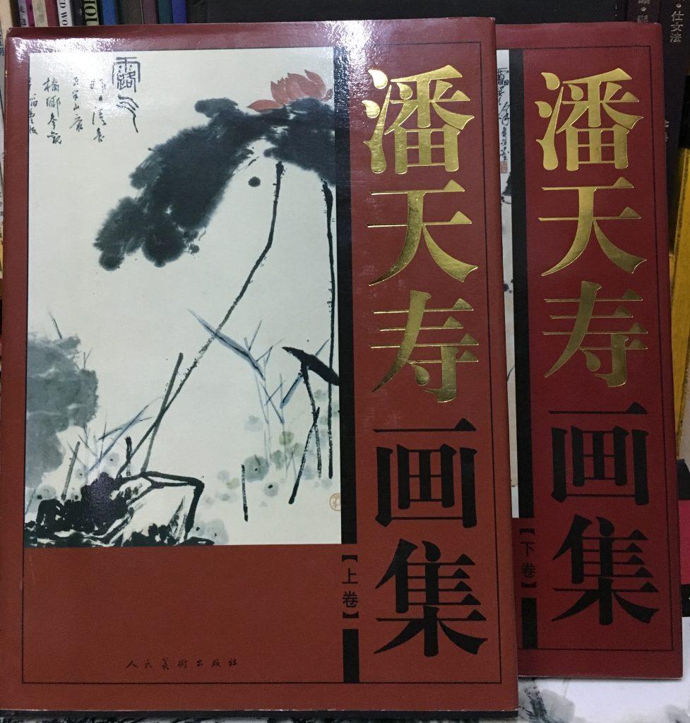 潘天壽畫集