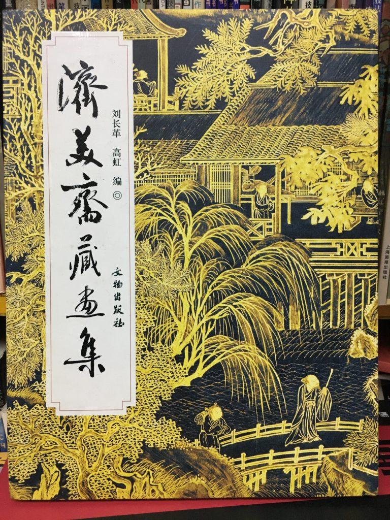 濟美齋藏畫集