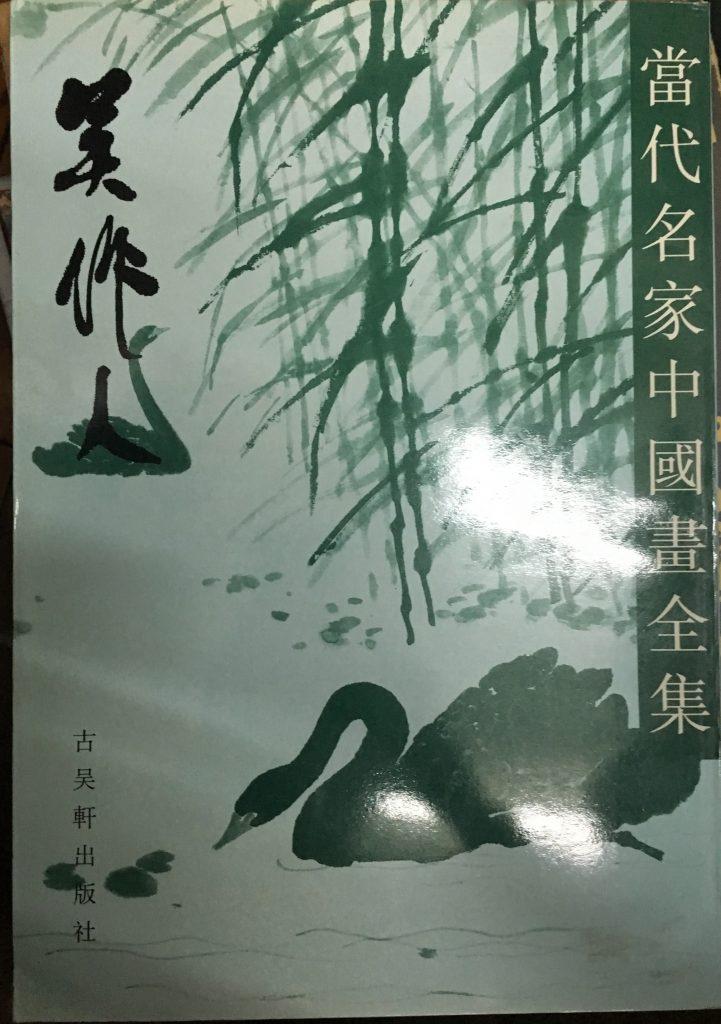 當代名家中國畫全集-吳作人