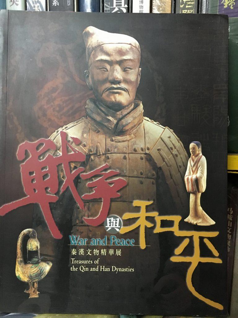 秦漢文物精華展-戰爭與和平