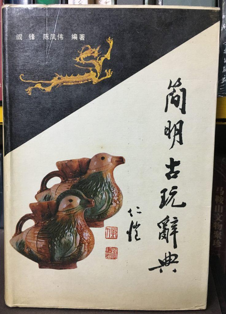 簡明古玩辭典