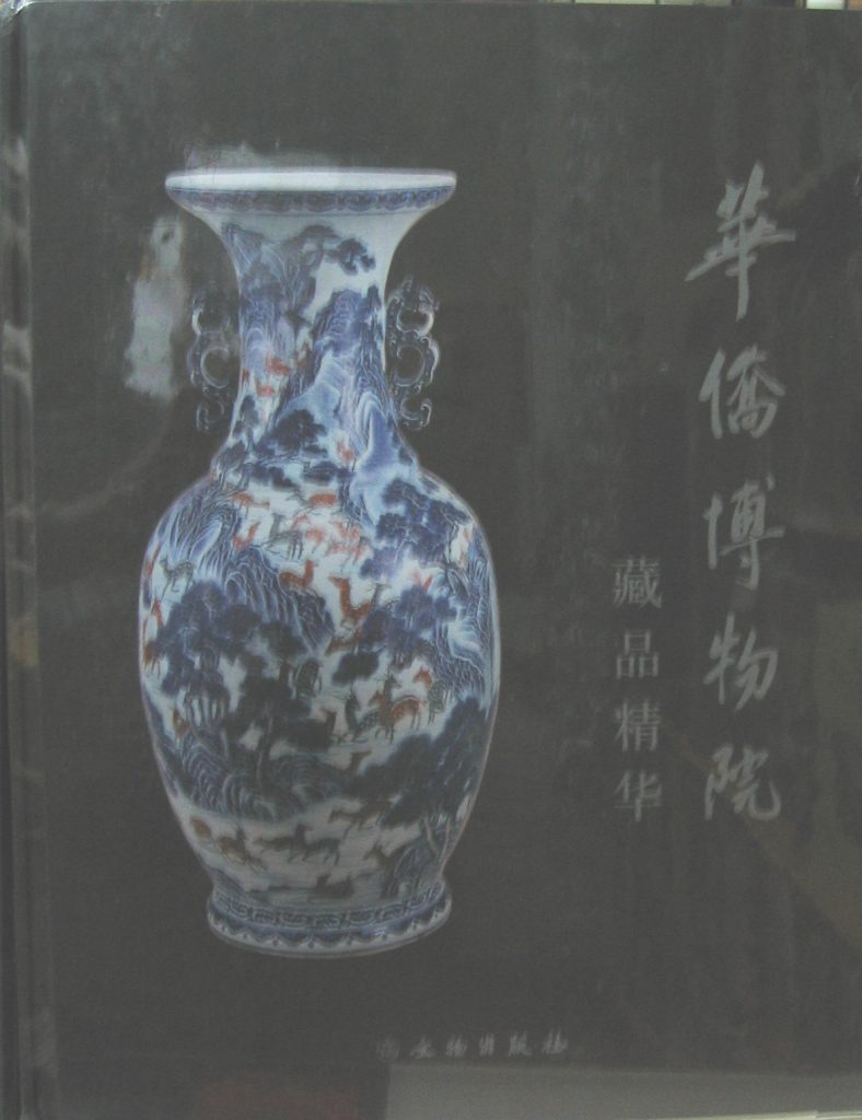 華僑博物院藏品精華