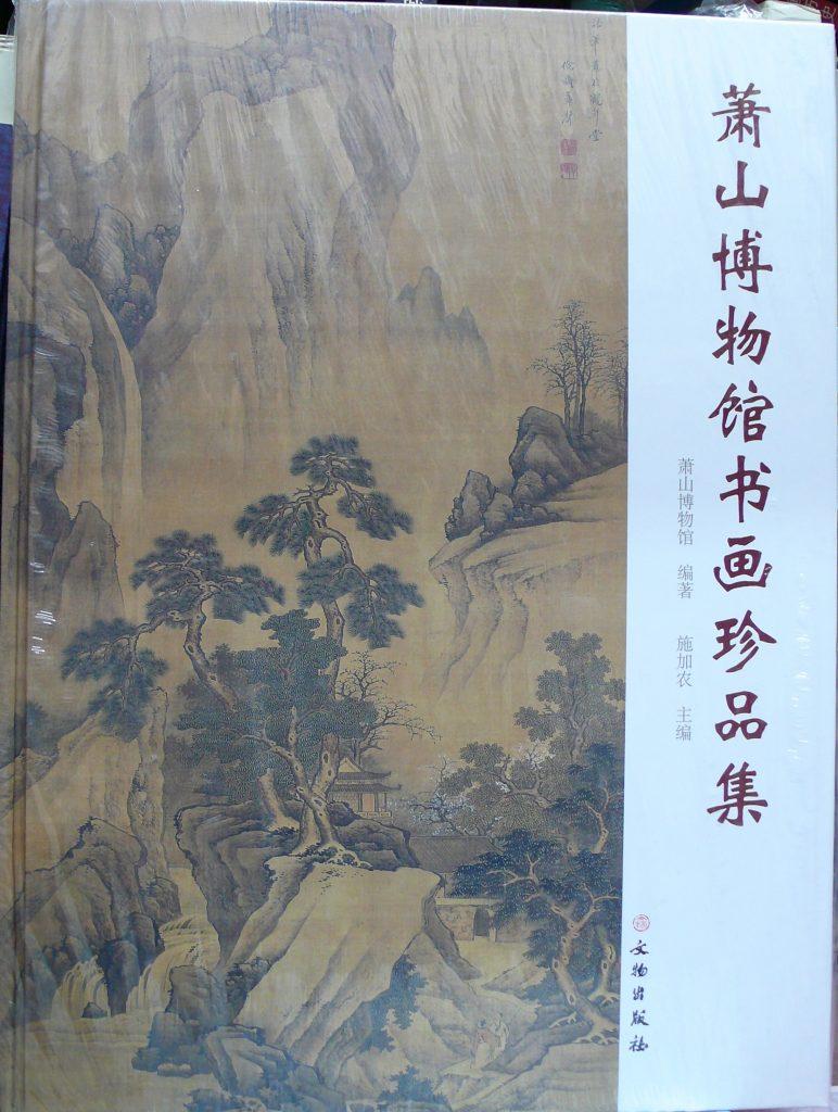 蕭山博物館書畫珍品集