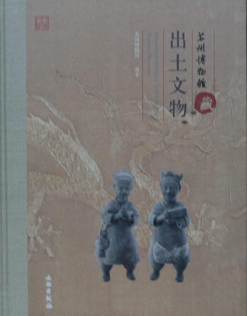 蘇州博物館出土文物