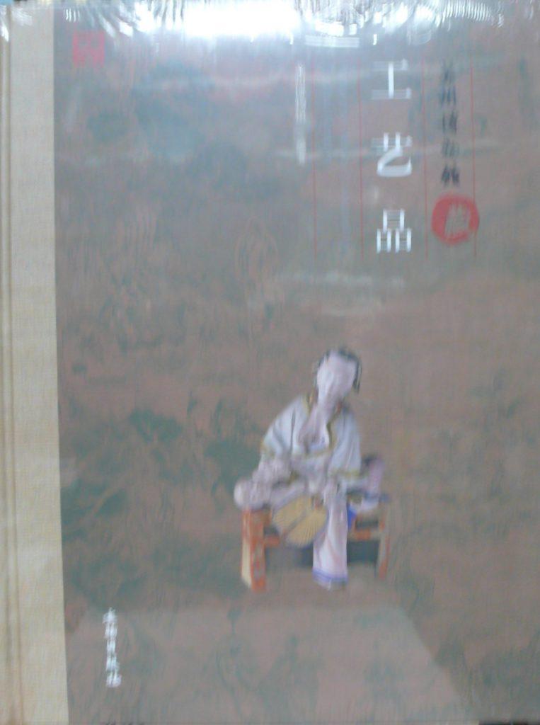 蘇州博物館藏工藝品