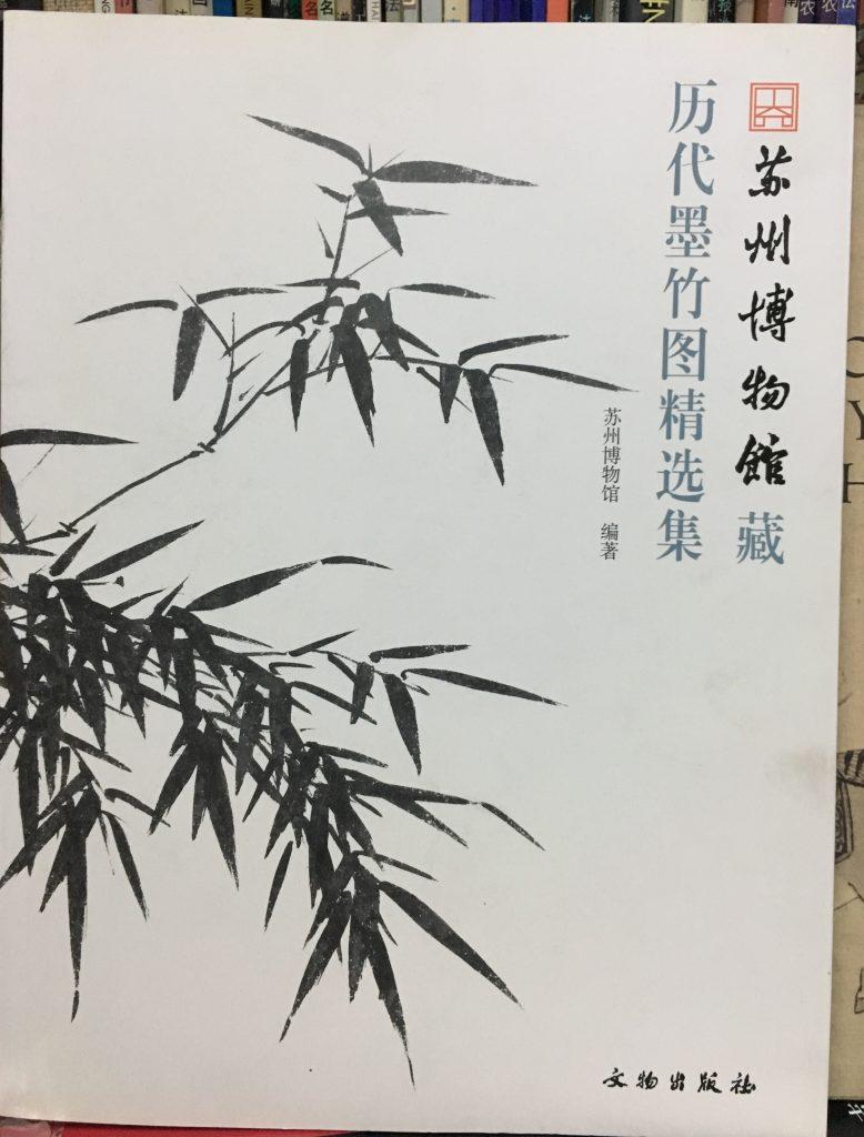 蘇州博物館藏歷代墨竹圖精選集