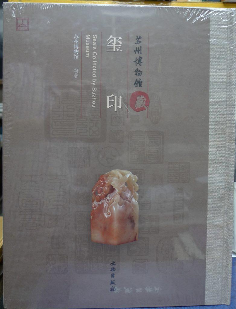 蘇州博物館藏璽印