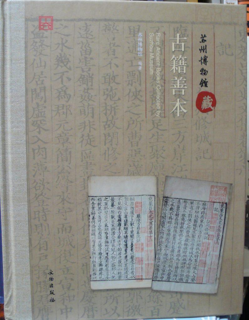 蘇州博物館藏-古籍善本