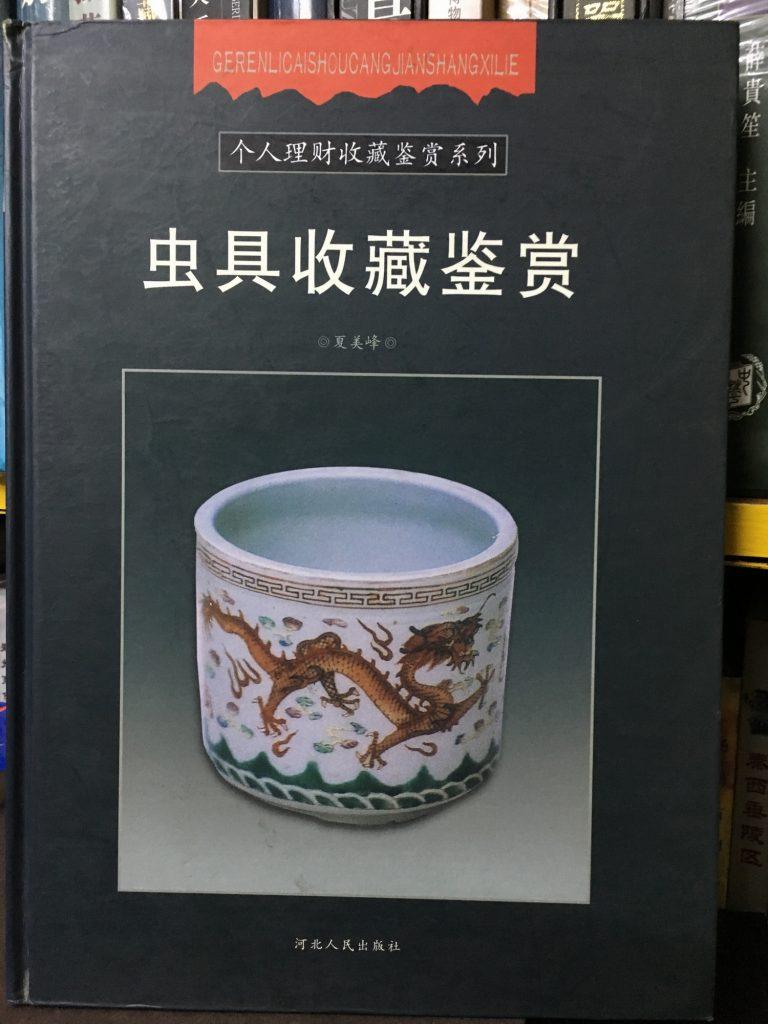 虫具收藏鑒賞