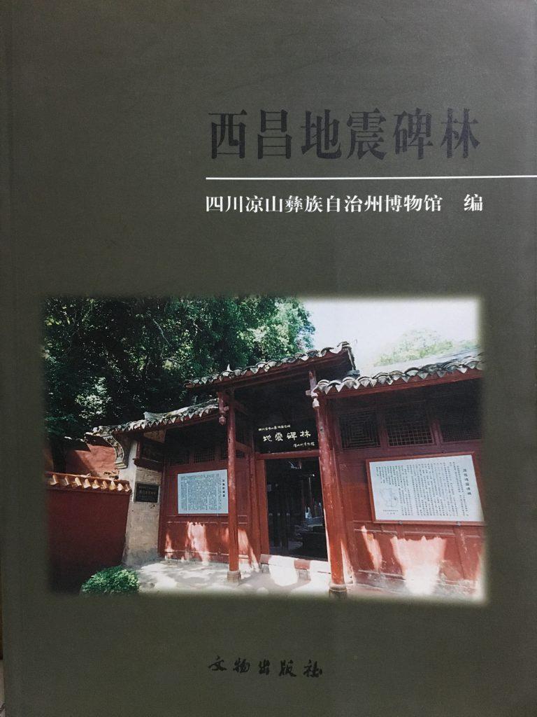 西昌地震碑林